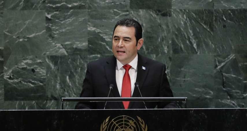 3友邦聯合國大會挺台》「所有國家有權成為聯合國一分子」 瓜地馬拉3年來首度為台灣發聲