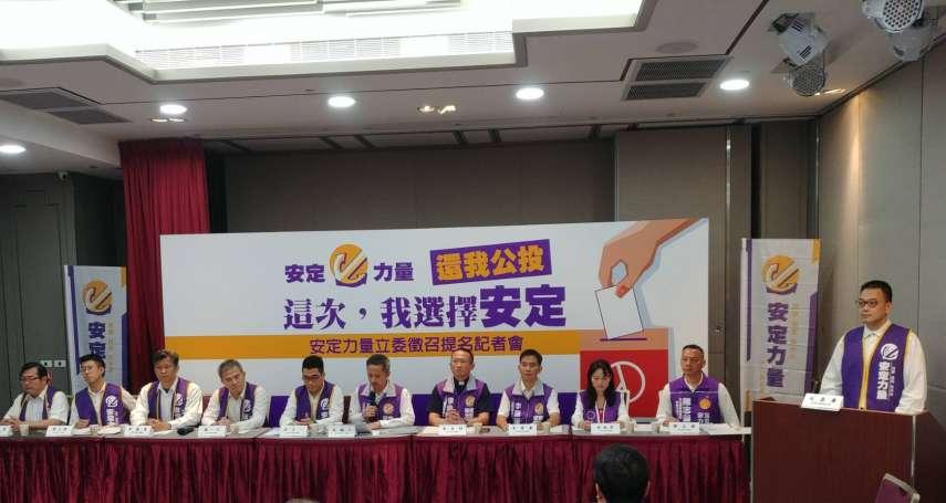 安定力量公布首波10位立委參選人 爭取指派教育部長人選