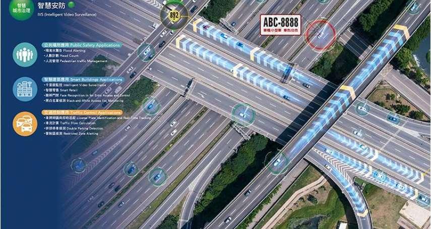 打造智慧城市安全網  雲端監控系統「眼」出城市大小事