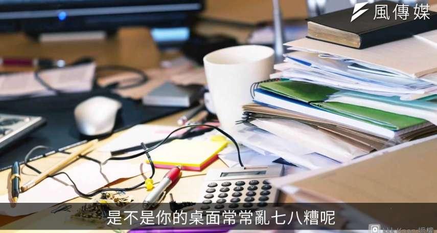 桌面髒亂竟反映了「內心狀態」?3種方法輕鬆成為整理達人!擺脫執念獲得絕佳生活環境【影音】