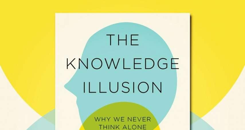 【Gene思書齋】「我們不僅無知,也從不單獨思考」 《知識的假象》揭露科技加劇無知現象