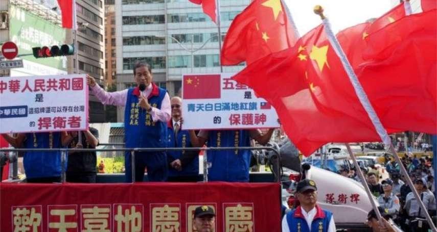 中共建政70年:無論年紀大小,台灣人對中國國慶都無感