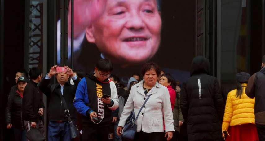 中共建政70年》鄧小平的最大遺產?中國的經濟改革開放,到底是怎麼一回事