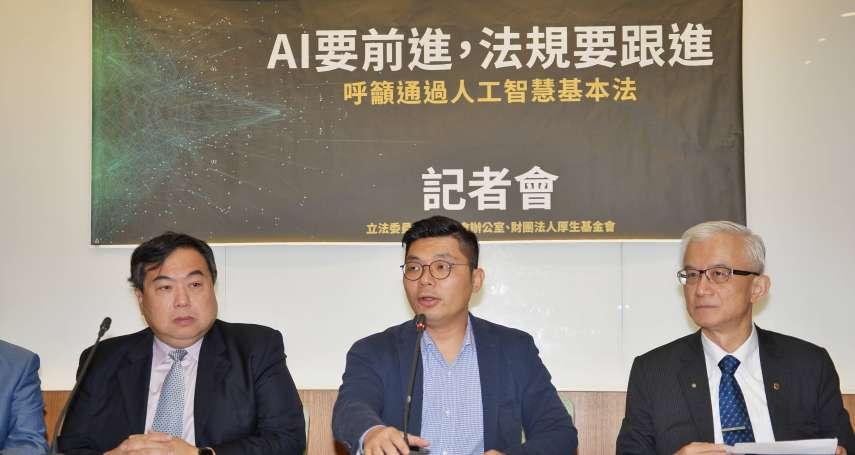 「解開政府對人工智慧的最後一道枷鎖」 許毓仁籲速審《人工智慧發展基本法》
