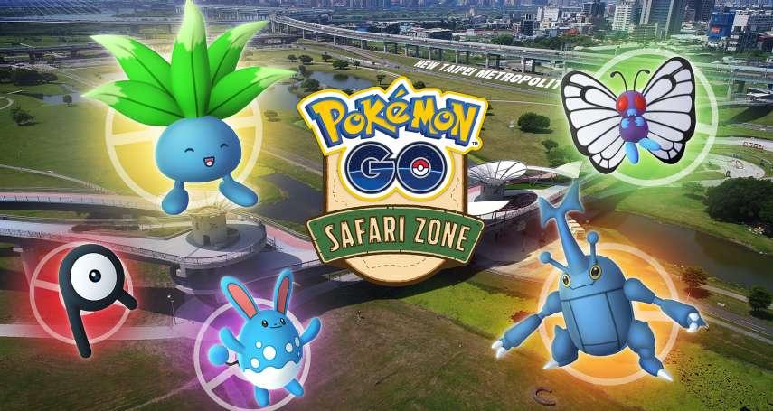 就是現在!Pokémon GO Safari Zone在新北大都會公園,趕快出發抓水系、草系、蟲系寶可夢!