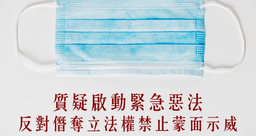 香港人權監察:港府引用失效《緊急法》頒布禁蒙面惡法,將香港推向人權災難