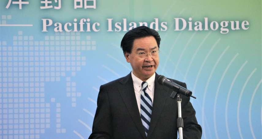 台美首屆太平洋對話》吳釗燮:別讓太平洋變成另個南海 馬紹爾大使:共同對抗中國侵略