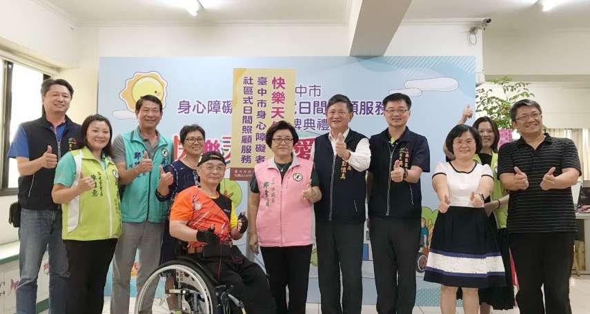 鼓勵身障者多交友學新知 中市南區首座身障日照據點揭幕