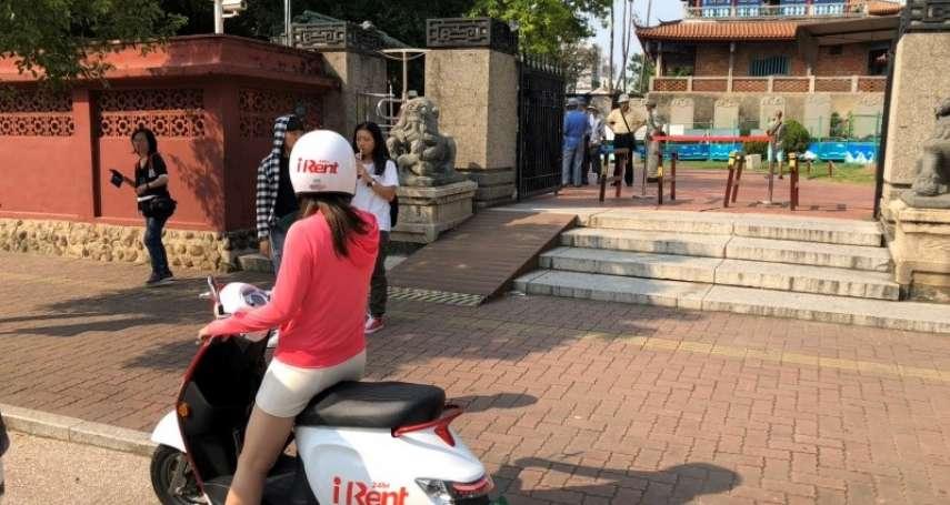 台南也租得到電動機車! iRent 共享電動機車進軍台南路邊租還,首波投入500台