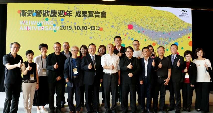 衛武營開幕週年售票數十萬 韓國瑜:台灣重心已轉向高雄