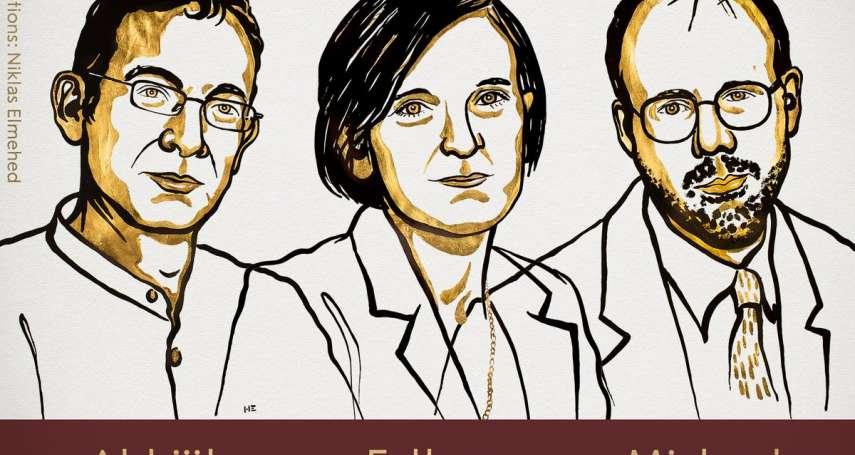 2019年諾貝爾經濟學獎》史上最年輕女性得主!三位經濟學家因「緩解全球貧窮」共獲殊榮