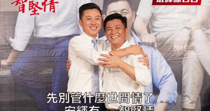 新竹市長林智堅大方公開「新戀情」?  鄭宏輝甜蜜秀出環抱照