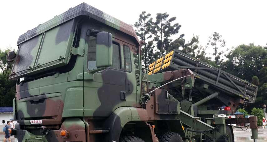 被美方施壓改向美軍購多管火箭?國防部澄清:支持國防自主,可自製的絕不外購!