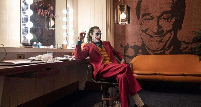 觀點投書:從DC電影小丑看台灣社會邊緣人的吶喊