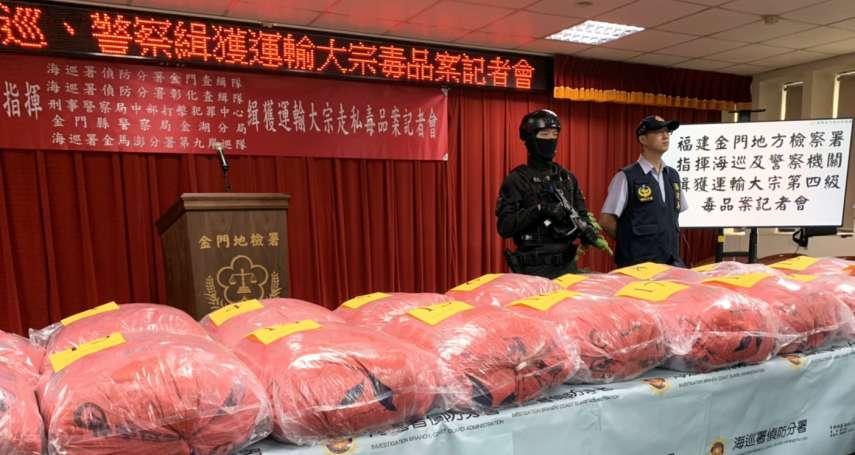 金門史上最大運毒案遭查獲!500公斤四級毒品市值5億,海巡署派精銳持衝鋒槍戒護