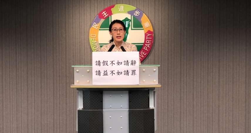 韓國瑜請假參選 民進黨:請假不如請辭、請益不如請罪!