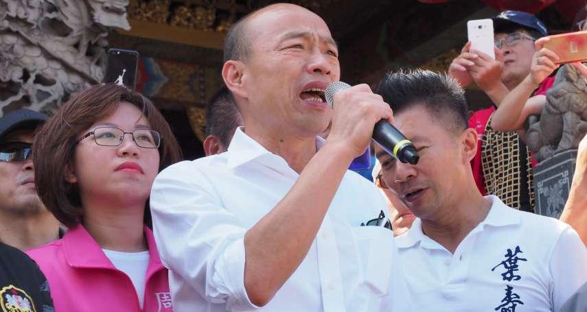 綠黨民調》韓國瑜在高雄崩盤了?逾半市民贊成罷免,「遭『雙殺』機率很高」