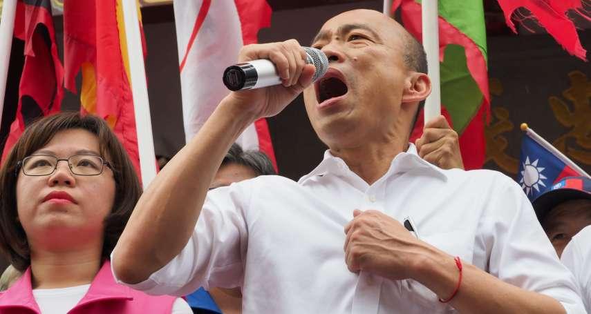 2020大選「穩蠃的局賭到輸!」 前藍委嘆:國民黨想方設法讓韓自生自滅