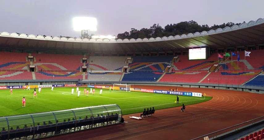 沒有觀眾、沒有轉播、沒人進球》南北韓睽違10年對戰世界盃資格賽 0:0 踢和