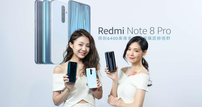 搭載6400萬像素鏡頭的紅米Note 8 Pro以及小米空氣淨化器 3 在台上市