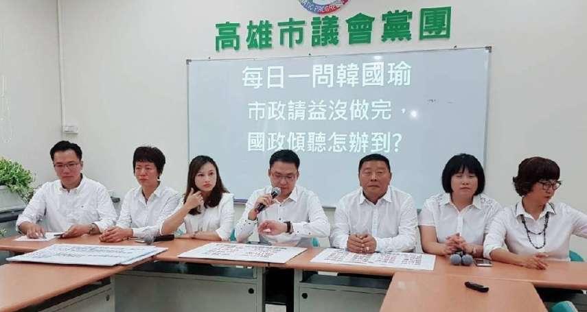 韓國瑜全台傾聽拚大選 民進黨議員呼籲先回高雄請益