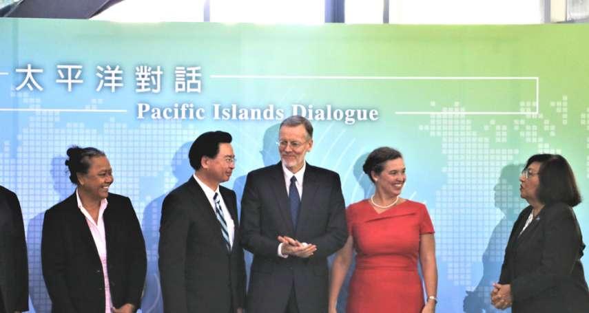 新新聞》強擋中國滲透,台美成立「太平洋對話」回防島國
