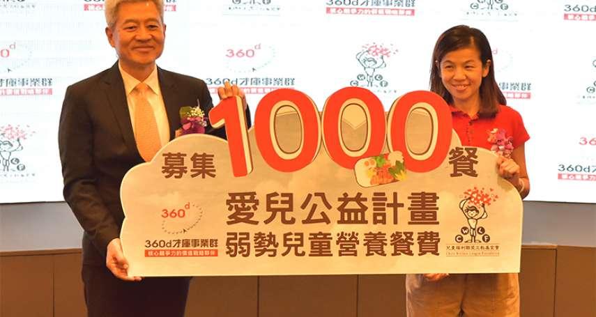 人資顧問公司歡慶三十週年 募集千份餐替弱勢兒童發聲