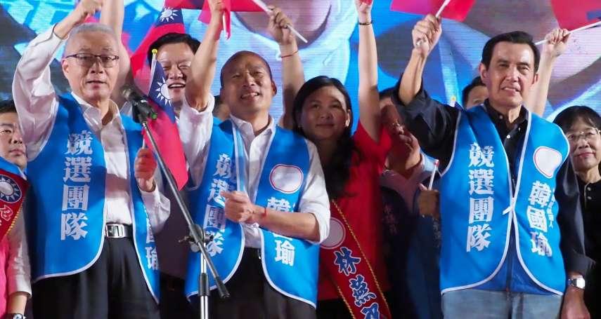 2020大選陣前換將2.0 國民黨4地方黨部操盤手換人
