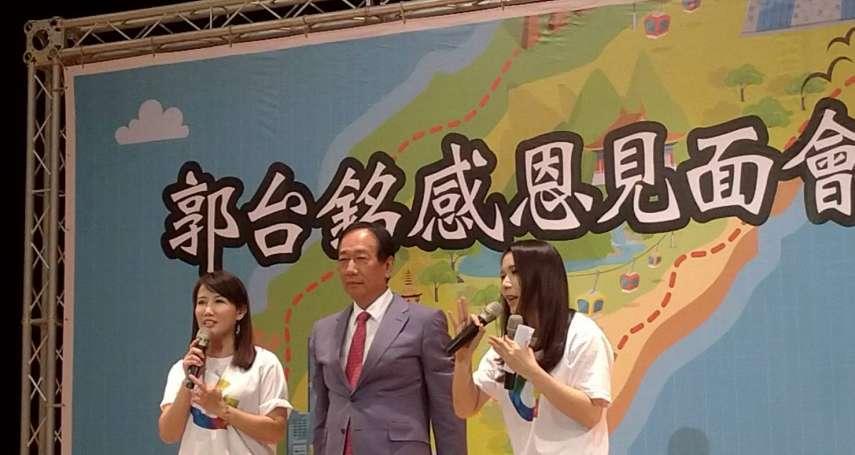 郭台銘感恩之旅談未來目標 王金平與楊秋興出席
