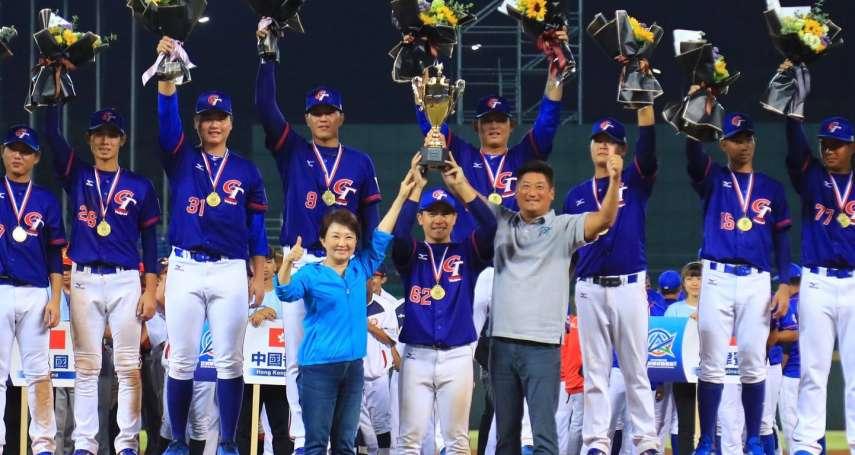睽違18年中華隊再奪冠 金盃獎留台灣