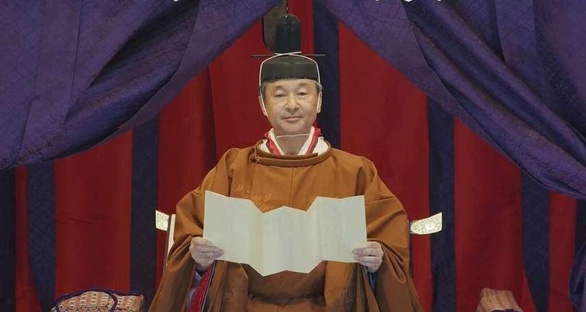 德仁天皇登上高御座,正式向國內外宣誓即位!天皇即位禮的重頭戲:「即位禮正殿之儀」今登場