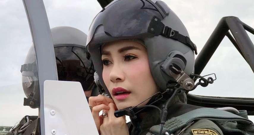 泰國「廢妃」翻身成功!泰國政府宣布恢復詩妮娜「所有王室頭銜與軍銜」