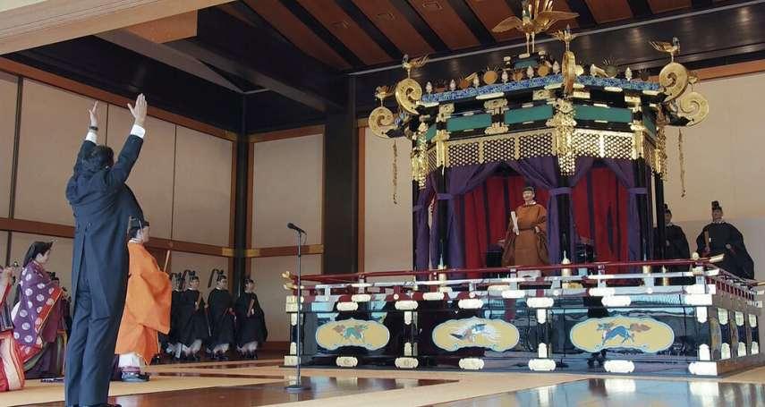 德仁天皇登基》安倍高喊「天皇陛下萬歲!」、斥資160億舉行繼位儀式,為什麼踩痛日本戰後神經?