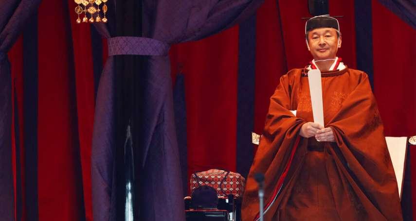 【全文】「萬歲!」21世紀首登場的天皇即位儀式:德仁在2000名政要見證下登基,誓言貼近國民、祈願世界和平
