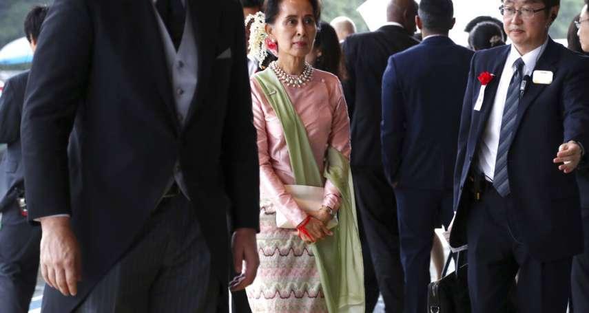 《日經》專訪翁山蘇姬談羅興亞爭議:對國際社會忽視當地恐怖主義「感到失望」,緬甸須修憲邁向「完全民主」
