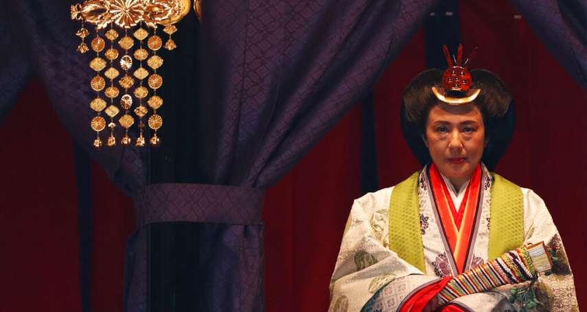 李忠謙專欄:麥克阿瑟對日本皇室埋下的定時炸彈,卻在她身上無聲引爆:憂鬱的大和皇后雅子