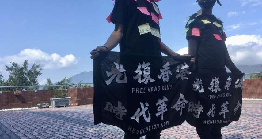 新新聞》自由寶島校園成港、陸生「反送中」戰場,台生多只在旁看熱鬧