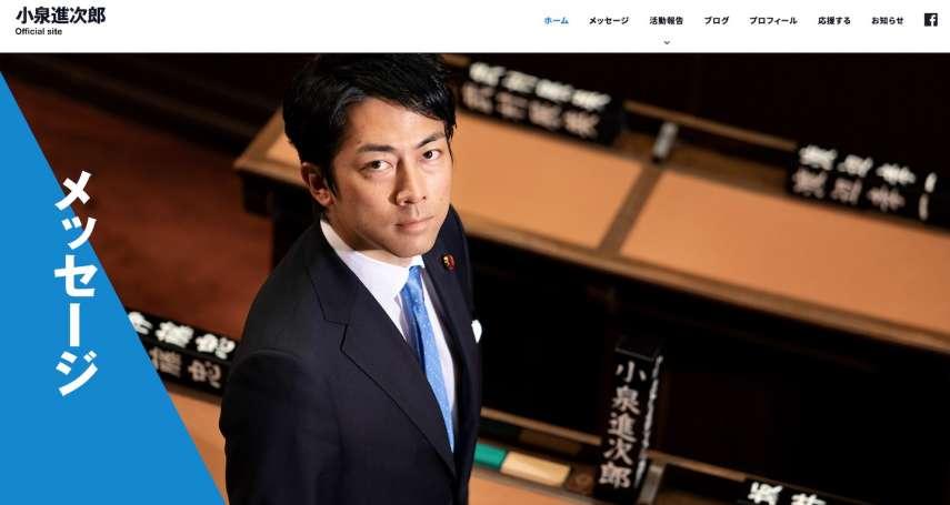 搖撼日本守舊職場,要讓爸爸們敢「請假帶小孩」!日本最帥大臣要請育嬰假