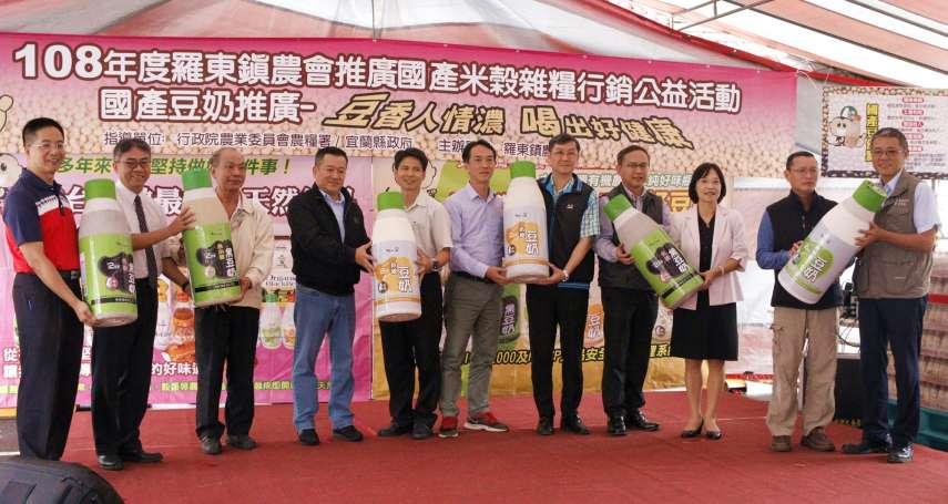 羅東鎮農會辦公益行銷活動 推廣國產大豆