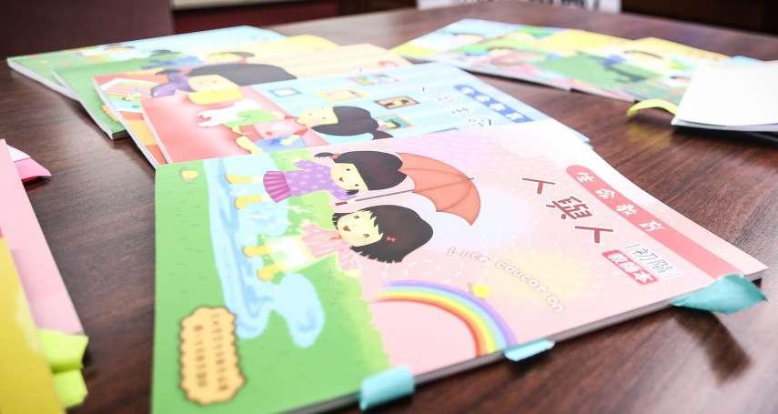 教育部開鍘!鎖定全台15萬學童「將台灣變成基督國度」 彩虹愛家遭廢止教師進修課程認可