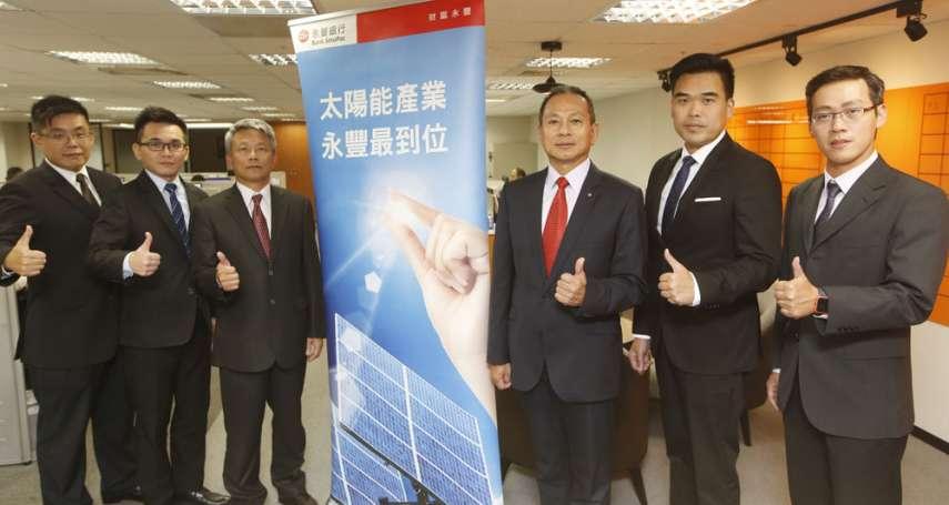 新新聞》永豐銀融資的綠電達「一座核電機組」