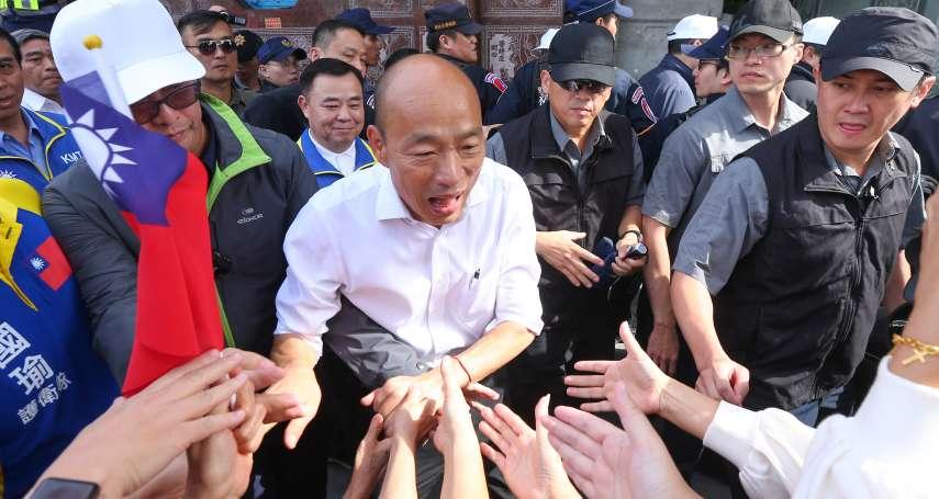 汪葛雷觀點:吃香喝辣三年多,民進黨好意思罵韓國瑜非庶民?