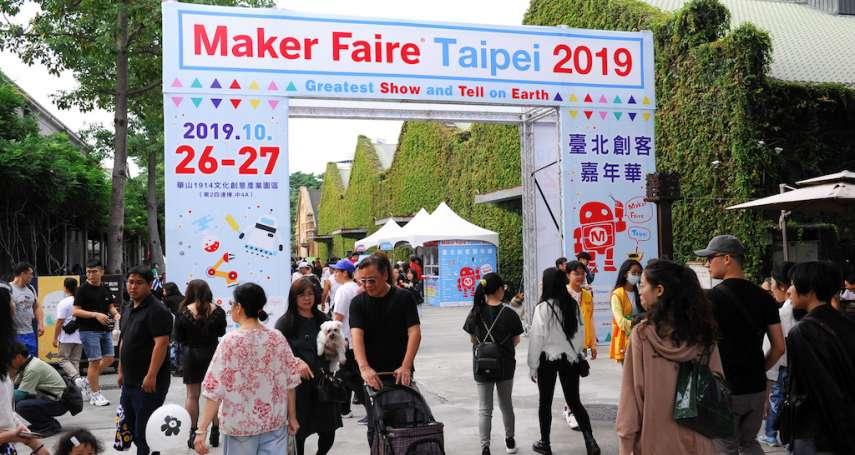 新奇創意大派對 Maker Faire Taipei 2019華山舉辦