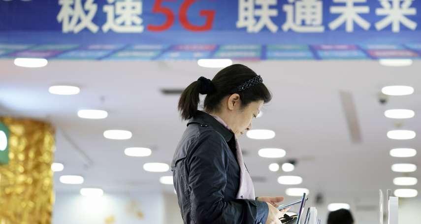 中國5G手機滲透率加快 帶動零組件供應自主化