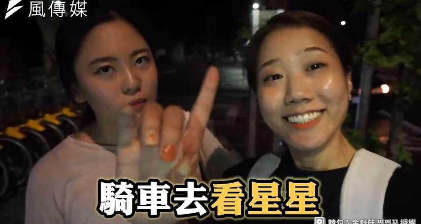 騎Ubike夜衝看星星?沒有酒的夜晚也能很精彩,韓國人體驗台灣夜生活TOP3【影音】