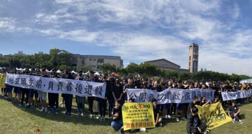 陽明高中校慶 500黑衣人抗議校長不適任