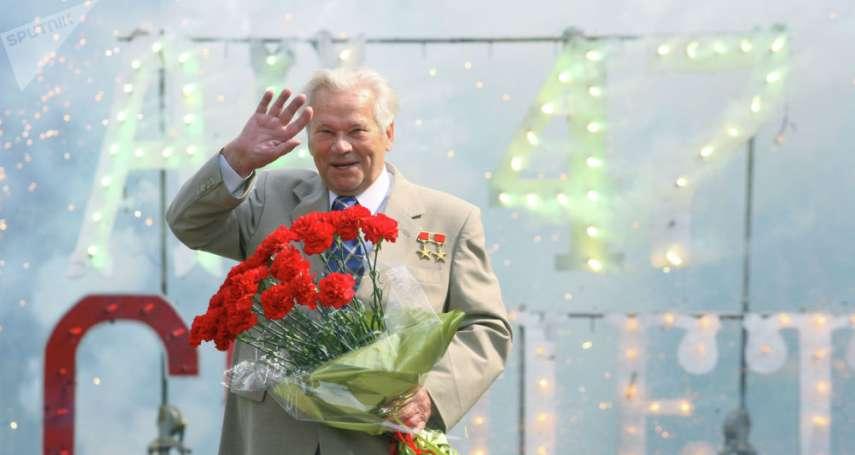 歷史上的今天》AK-47之父、「世界槍王」卡拉什尼科夫誕生