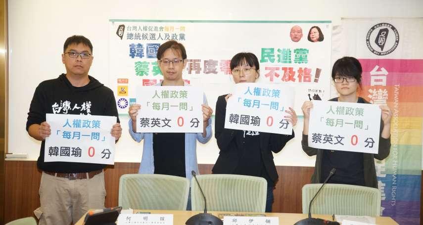 韓國瑜、蔡英文皆對晶片身分證爭議「交白卷」!台權會怒批:將選民當愚民,不可取