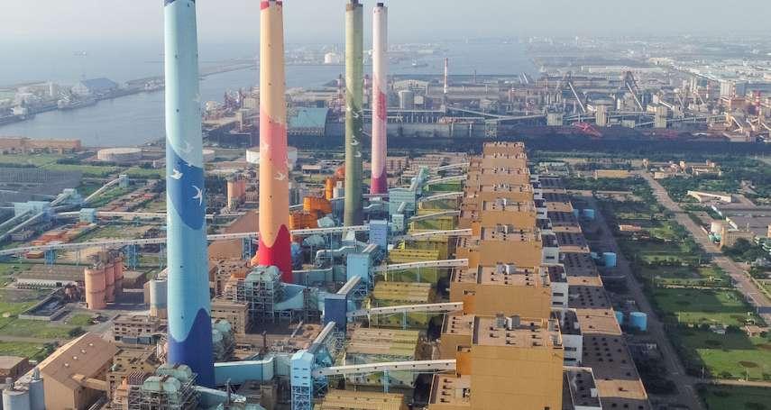 風評:實話與謊言─中火減煤全台增煤?