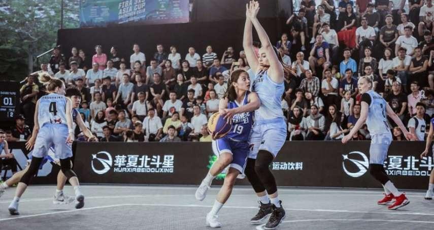 籃球》史上頭一遭 中華女籃進軍3x3奧運資格賽